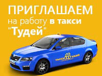 История такси в России