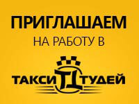 Секреты профессии: таксист