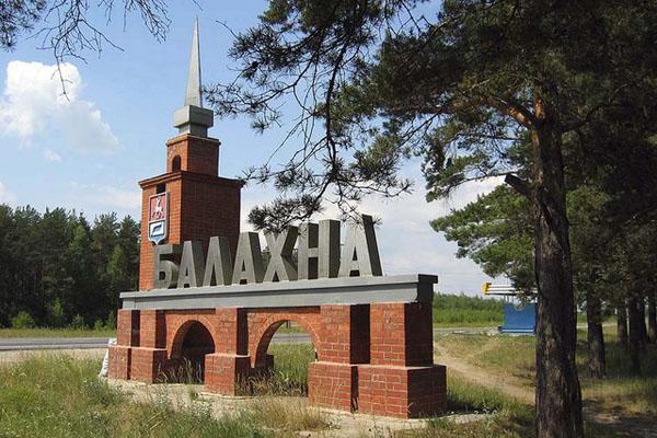 Балахна. Такси из СПб в населенный пункт Балахна