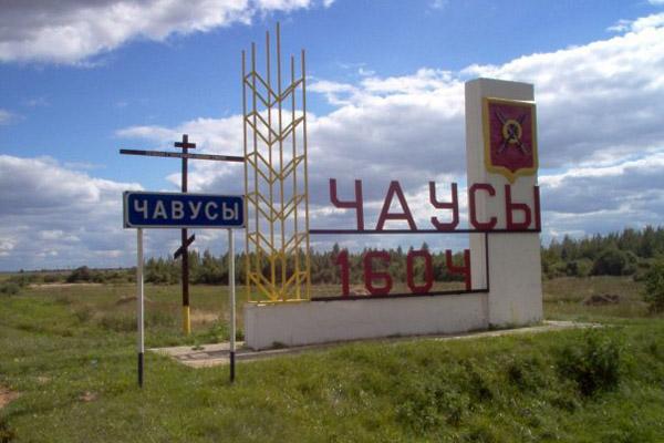 Чаусы. Такси из СПб в населенный пункт Чаусы