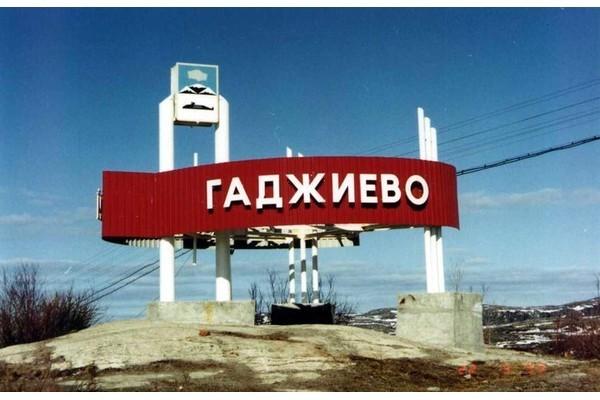 Гаджиево. Такси из МСК в населенный пункт Гаджиево