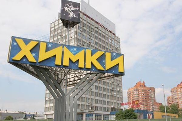 Химки. Такси из Москвы в Химки
