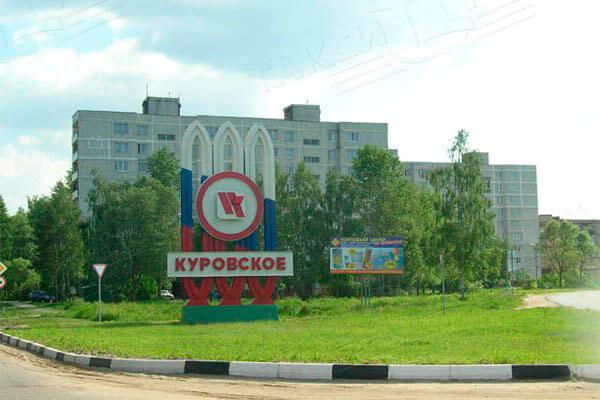 Куровское. Такси из Москвы в населенный пункт Куровское