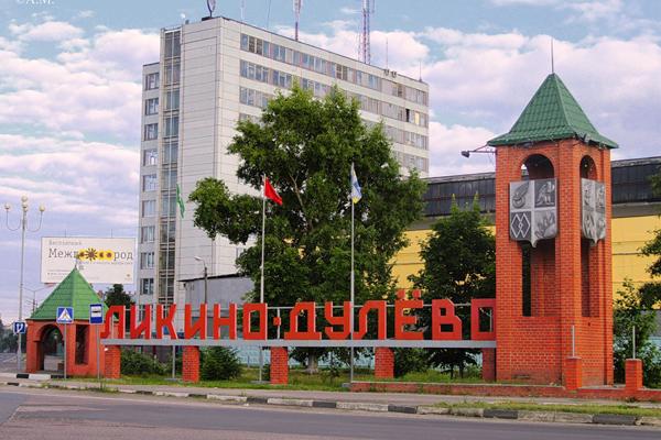 Ликино-Дулево. Такси из Москвы в населенный пункт Ликино-Дулево