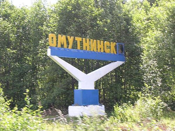 Омутнинск. Такси из Москвы в населенный пункт Омутнинск