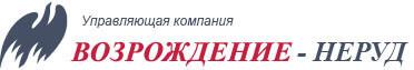 «Управляющая Компания «Возрождение-Неруд»