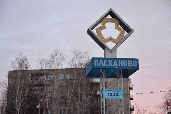 Плеханово. Такси из МСК в населенный пункт Плеханово