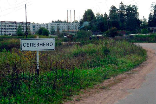 Селезнёво. Такси из МСК в населенный пункт Селезнёво