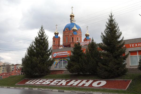 Шебекино. Такси из СПб в населенный пункт Шебекино