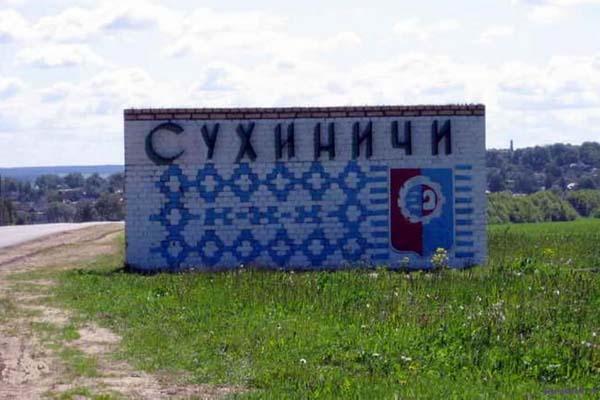 Сухиничи. Такси из Москвы в населенный пункт Сухиничи