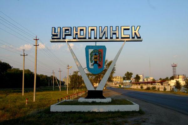 Урюпинск. Такси из Москвы в населенный пункт Урюпинск