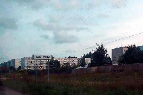 м. Такси из Санкт-Петербурга в Заклинье