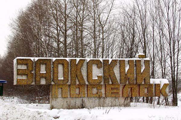 Заокский. Такси из Москвы в населенный пункт Заокский