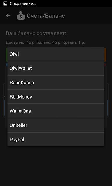 Выбрать QiwiWallet