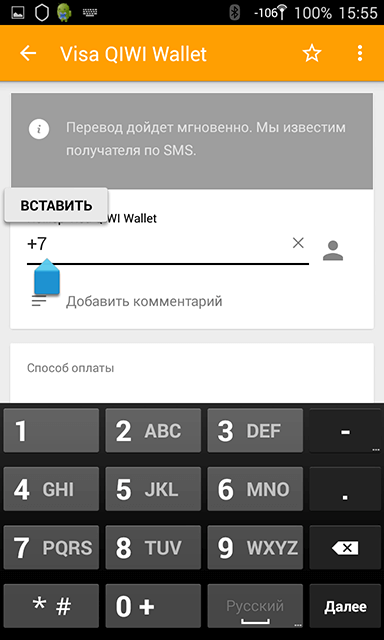 Вставить/указать номер телефона получателя, добавить комментарий, ввести сумму