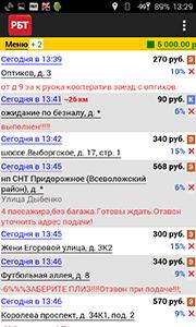 Выбираете удобные Вам заказы в мобильном приложении