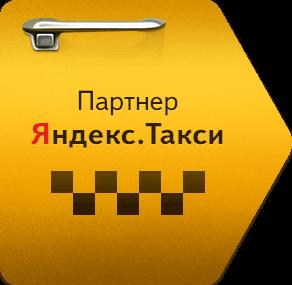 Доступ к Яндекс.Такси