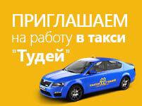 вакансии в такси тудей